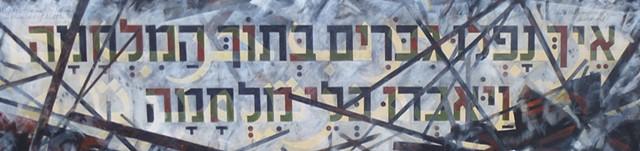 Hebrew and Arabic Alphabets