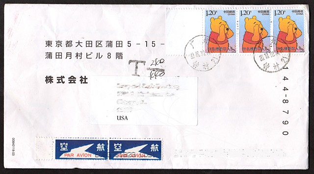 Michael Thompson Chicago artist, artistamps, Chinese stamp on envelope, Chinese stamps,  Xi Jinping stamp, fake Chinese stamps, fake Xi Jinping stamp, artistamps, fake stamps