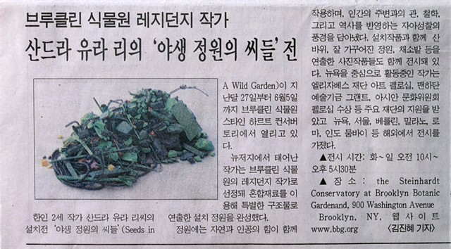 "Kim Jin-hae, ""Sandra Eula Lee, 'Seeds in a wild garden'"", Korea Times, Arts & Culture section"