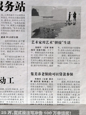 Haixiadaobao daily newspaper (feature story)