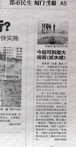 Xiamen Commerce Newspaper (feature story)